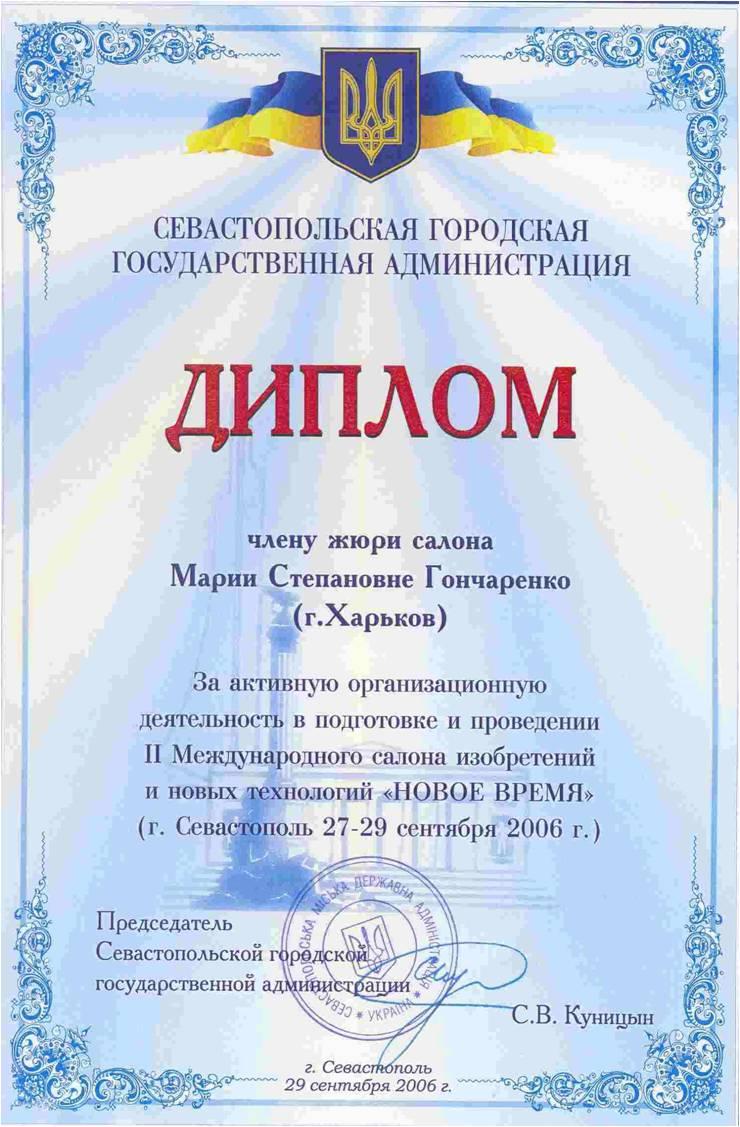 Награда за Участие в организации научно-практической конференции